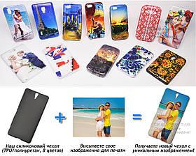 Печать на чехле для Sony Xperia C5 Dual E5533 (Cиликон/TPU)