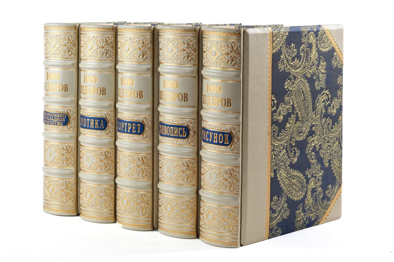 """Книги """"1000 шедеврів"""" в 5 томах. Подарункове видання в шкіряній палітурці і шкіряних футлярах"""