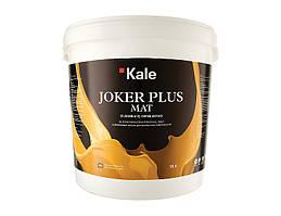 JOKER  PLUS MAT 3 - Силиконовая матовая моющаяся краска для внутренней отделки. Kale