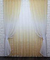 """Комплект растяжка """"Омбре"""" из шифона. (4х2,5м.+ 2шт. 1,5x2,5м.). Цвет песочный с белым. Код 031дк 753т 10-239"""