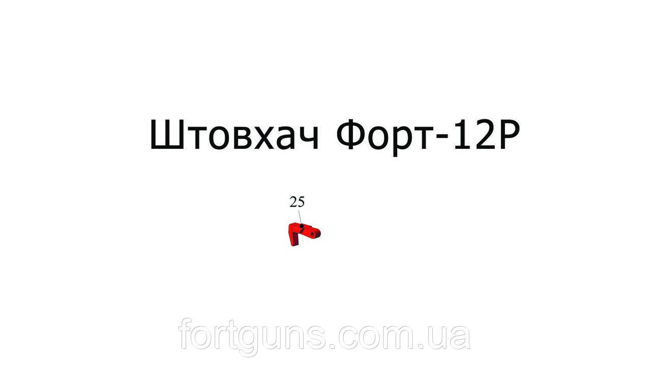 Заміна штовхача Форт-12Р