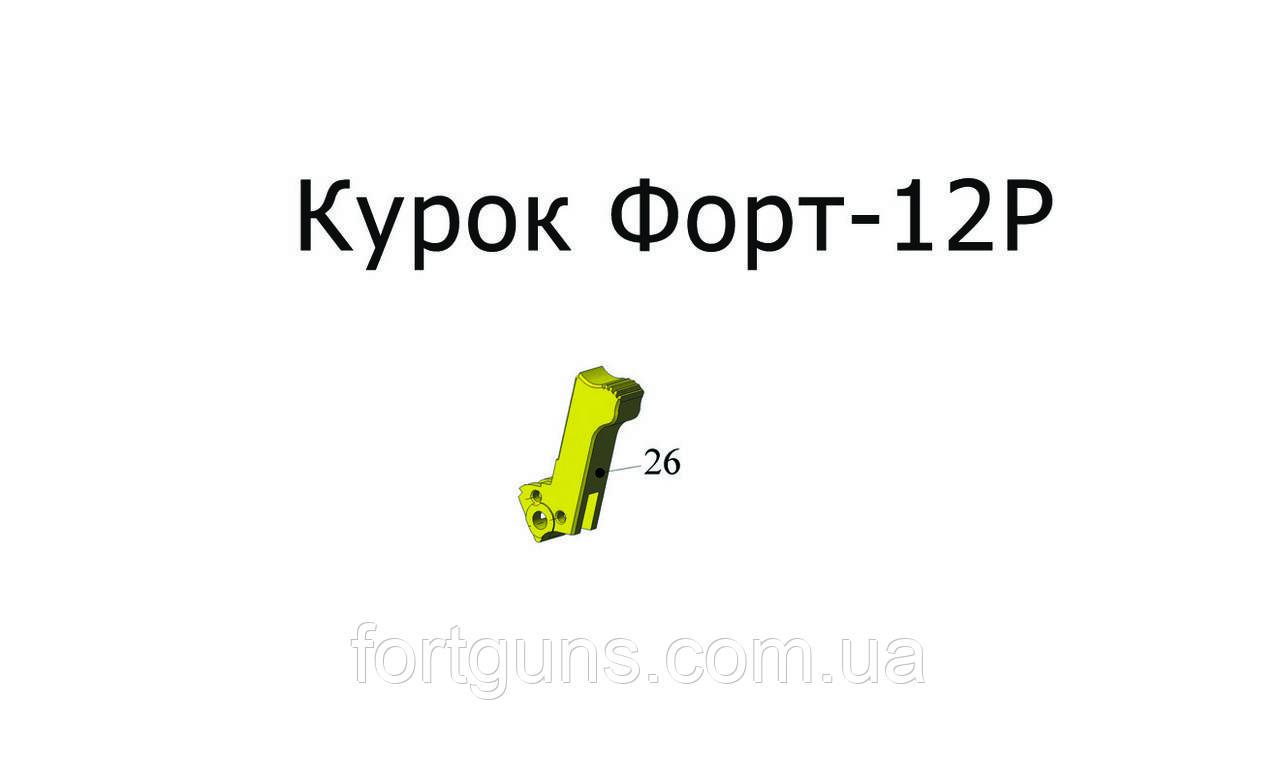Заміна курка Форт-12Р