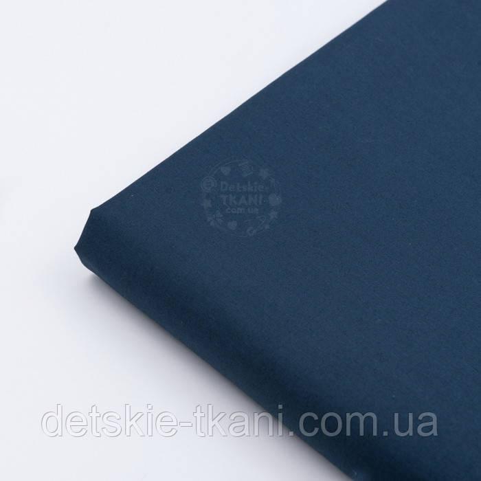 Лоскут сатина однотонного тёмно-синего цвета (№3162с), размер 33*63 см