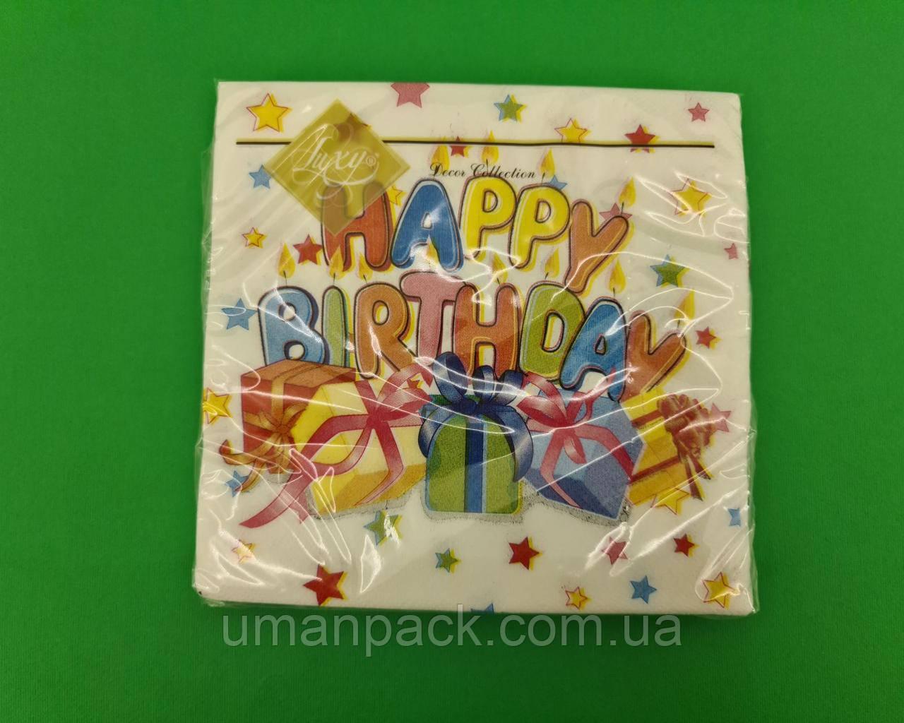 Серветка для декору (ЗЗхЗЗ, 20шт) Luxy Подарунки на День народження (2087) (1 пач.)