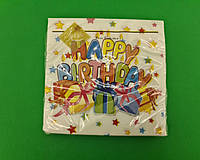 Серветка для декору (ЗЗхЗЗ, 20шт) Luxy Подарунки на День народження (2087) (1 пач.), фото 1