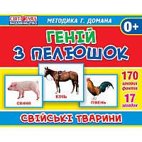 """Детские развивающие карточки Домана """"Домашние животные"""" 13107043 на укр. языке"""