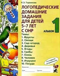 Логопедичні домашні завдання альбом 1. Автор Теремкова