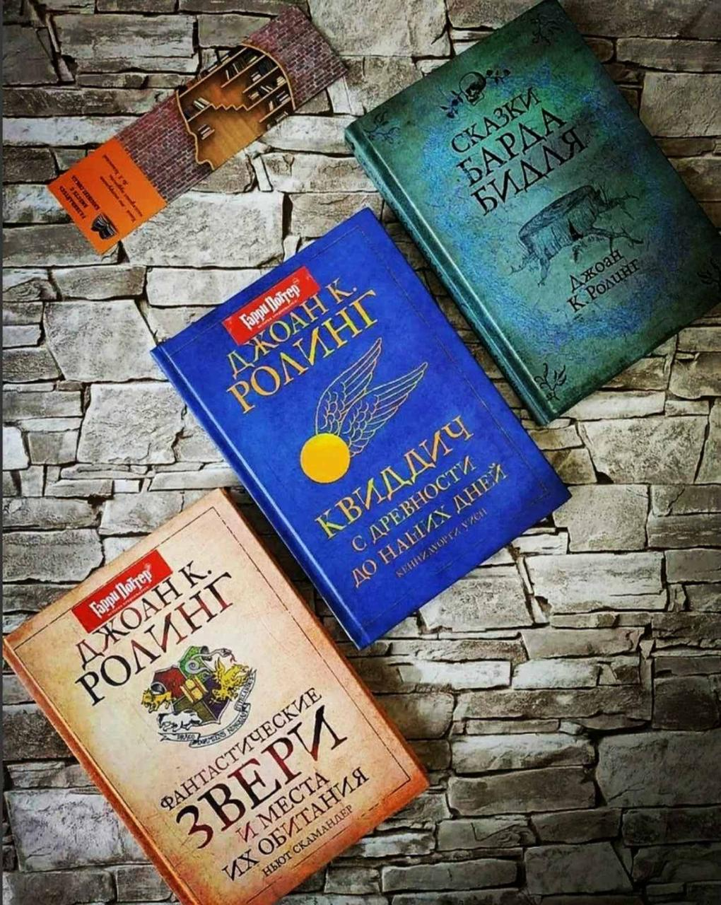 "Набор книг Хогвартса ""Фантастические звери"",""Квиддич с древности до наших дней"", ""Сказки Барда Бидля"" Роулинг"