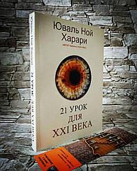 "Книга ""21 урок для XXI века"" Юваль Ной Харари"