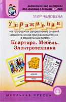 Дидактический материал для занятий с детьми 5-7 лет. Мир человека. Квартира. Мебель. Электротехника.