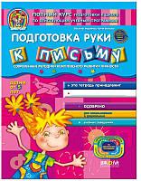 Подготовка руки к письму. В. Федиенко, Ю. Волкова (от 5 лет), фото 1