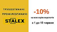 АКЦІЯ! Знижка -10%  тільки до 15 червня на всі трубозгиначі та профілезгиначі STALEX