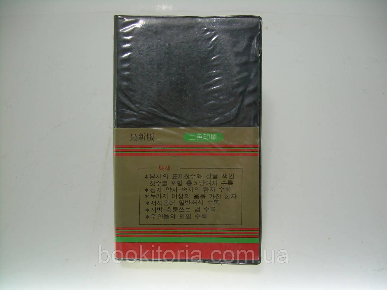 Книга на китайском языке (用中文預訂) (б/у).