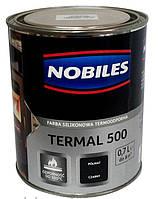 Термостойкая жаропрочная эмаль Nobiles TERMAL 500, 0,7л, серебристая