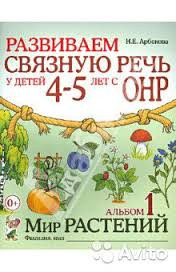 Развиваем связную речь у детей 4-5 лет.Альбом 1. Мир растений.  Автор Арбекова