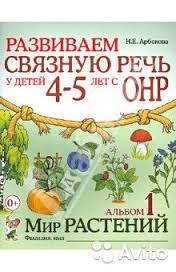 Розвиваємо зв'язне мовлення у дітей 4-5 років.Альбом 1. Світ рослин. Автор Арбекова
