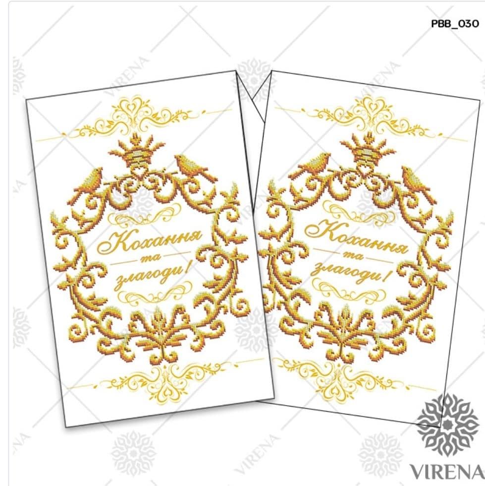 РВВ 030 Рушник весільний для вишивки бісером