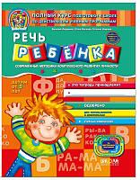 Речь ребенка. В. Федиенко, Ю. Волкова, Т. Уварова (от 5 лет)