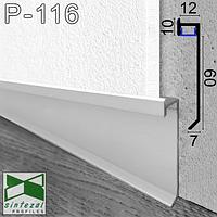 Прихований алюмінієвий плінтус з LED-підсвіткою, 60х12х2500мм. Плінтус прихованого монтажу Sintezal P-116