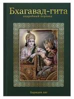 Подробный перевод Бхагавад-Гиты