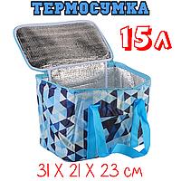 Термосумка Кемпинг Party Bag, средняя (сумка-холодильник, изотермическая сумка) 15 литров голубая