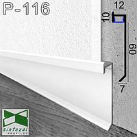 Скрытый алюминиевый плинтус с LED-подсветкой, 60х12х2500мм. Плинтус скрытого монтажа Sintezal P-116. Белый RAL-9016