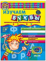 Изучаем буквы. В. Федиенко, Т. Уварова (от 5 лет)