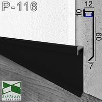 Вбудований алюмінієвий плінтус з LED-подсвіткою, 60х12х2500мм. Плінтус скритого монтажу Sintezal P-116. Чорний RAL-9016