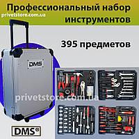 Набор инструментов профессиональный DMS® 395 предметов aus (729tlg). Набор инструментов в чемодане