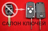 Выкидной ключ Honda 3+1 кнопки для переделки из не выкидного Style HROME