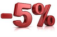 Скидка 5% на следующий заказ в нашем интернет-магазине