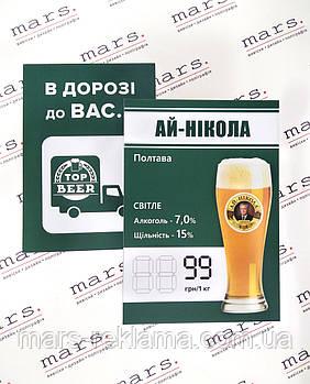 Цінники для розливного пива кольорові, ламіновані, двосторонні