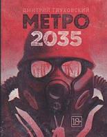 Метро 2035 Дмитро Глуховський (трохи пом'ятий куточок)