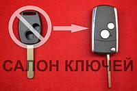 Корпус выкидного ключа Honda 2 кнопки  для переделки Style HROM