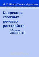 Коррекция сложных речевых расстройств. Автор Шохор-троцкая М.К.