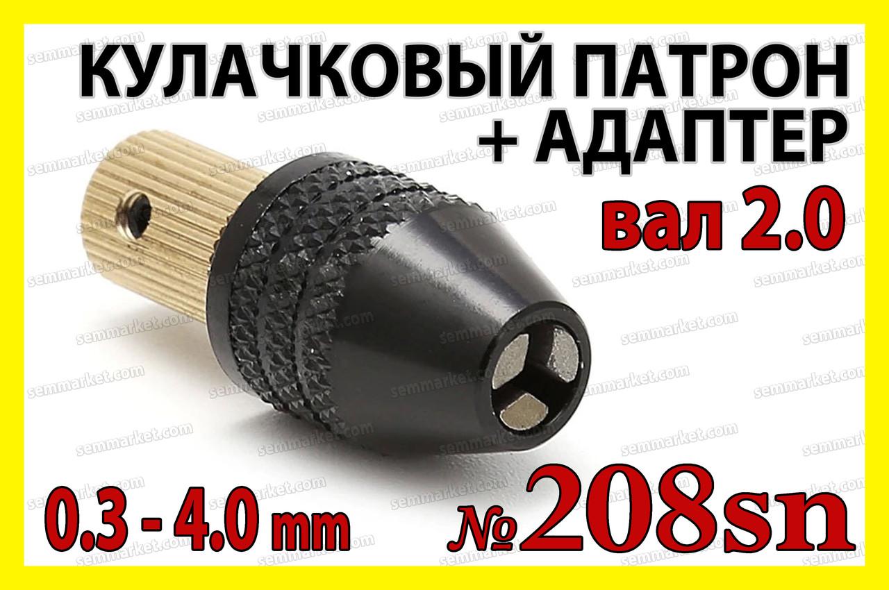 Кулачковий патрон №207sn на вал 2,0 мм затискач 0,3-4,0 мм для гравера 7x0.75 дрилі Dremel