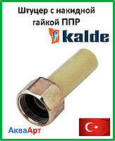 Штуцер с накидной гайкой Kalde 20*3/4 ВР  ппр