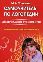 Самоучитель по логопедии. Автор Полякова М.А.