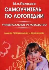 Самовчитель з логопедії. Автор Полякова М. А.