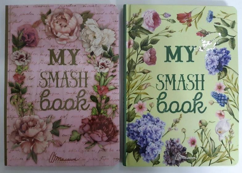 Альбом друзей Smash book