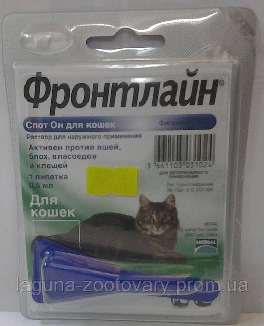 ФРОНТЛАЙН СПОТ ОН  для кошек от блох и клещей, вшей, власоедов