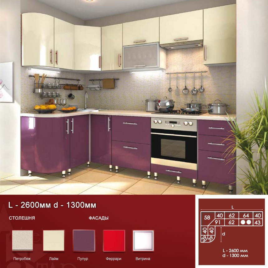 Кухня кутова HIGH GLOSS 2,6 х 1,3 м