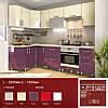 Кухня угловая HIGH GLOSS 2,6 х 1,3 м
