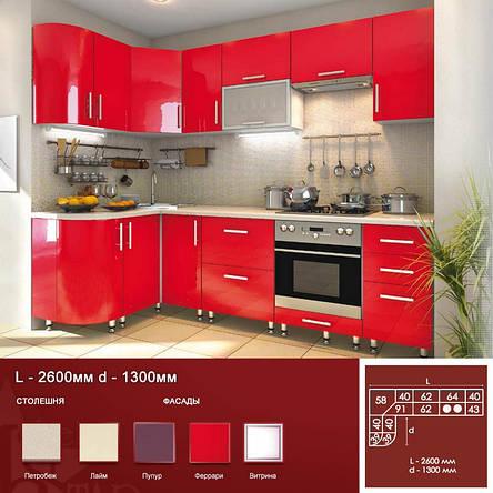 Кухня кутова HIGH GLOSS 2,6 х 1,3 м, фото 2