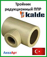 Тройник редукционный Kalde 20х25х20 ппр