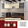 Кухня угловая HIGH GLOSS 1,4 х 3,0 м