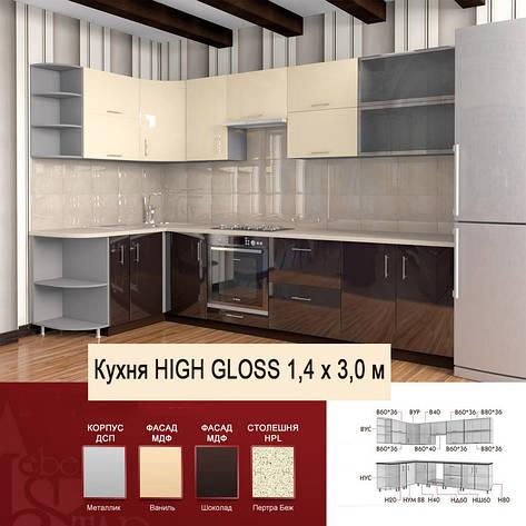 Кухня угловая HIGH GLOSS 1,4 х 3,0 м, фото 2