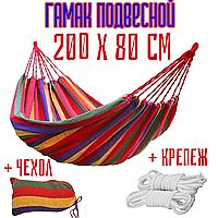 Гамак лежак мексиканский тканевый подвесной на весь рост GamaK 200 х 80 см красный | Гамак туристический