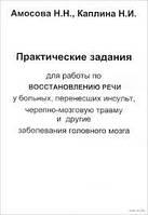 Практические задания для работы по восстановлению речи. Авторы Амосова,Каплина