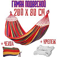 Гамак лежак с перекладинами мексиканский тканевый подвесной на весь рост GamaK 200 х 80 см красный